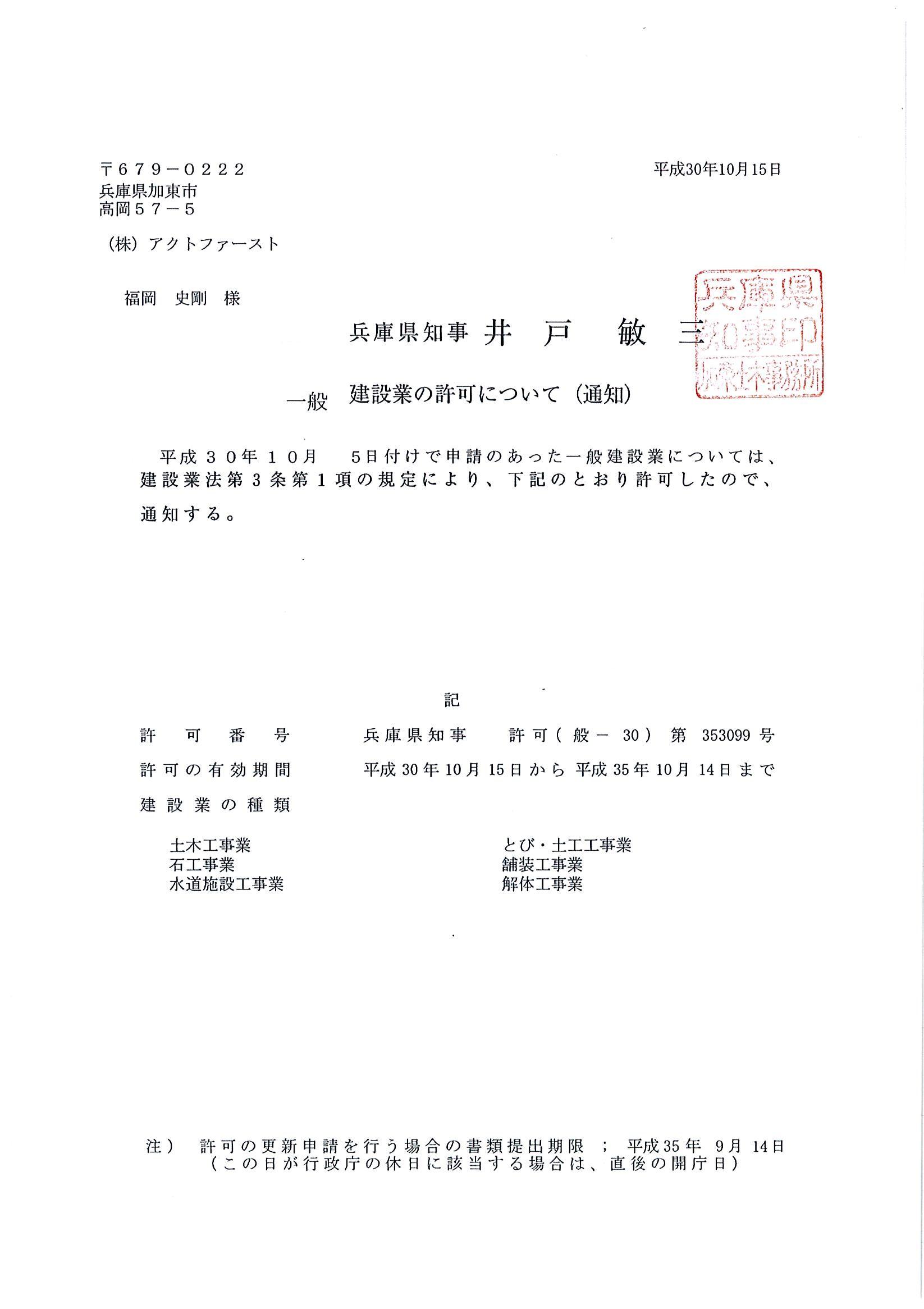 兵庫県知事 許可 (般-25) 第 353099 号 建設業許可証
