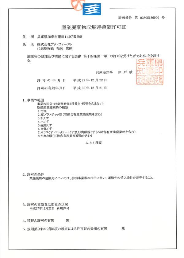兵庫県 許可番号 第 02805186900 号<br /> 産業廃棄物収集運搬業許可証